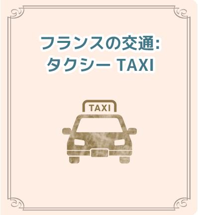 フランスの交通 : タクシー taxi