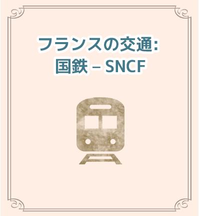 交通 – 国鉄 – SNCF
