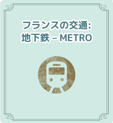 地下鉄 – Metro